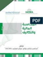 IACMA - محاسبة + تكاليف