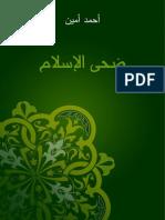 ضحى_الإسلام.pdf