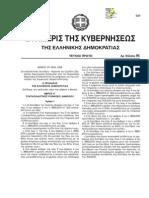 Νόμος 4336 ΦΕΚ-Α-94 14_08_2015 Μεταρρύθμιση Συνταξιοδοτικού Συστήματος του Δημοσίου και συναφείς διατάξεις.