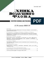Su-100 Fuselage Structure