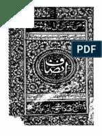 Al-Insaf Fi Bayan Sabab Al-Ikhtelaf
