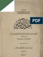 Al Khayr Al Katheer