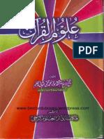 Uloom-ul-Quran by Mufti Taqi Usmani Db