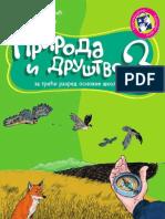 01-priroda-i-drustvo-3-udzbenik.pdf