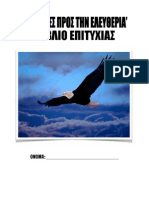 90 Days to Freedom Powerbook v1-Greek