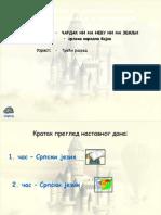 1_255_cardak-ni-na-nebu-ni-na-zemlji (2).ppt