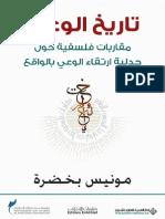 تاريخ الوعي.pdf