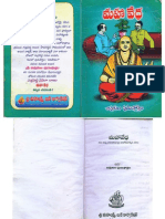 Sripathi Charitra