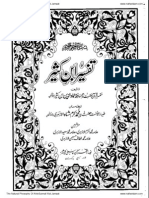 Tafsir Ibn Kathir 1 in Urdu