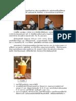 ดิอโรคยา.pdf
