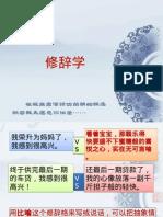 汉语修辞学 6-10.ppt