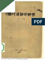 现代汉语修辞学.pdf