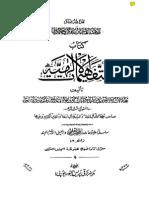 Al Tafheemat Al Ilahiyya 2