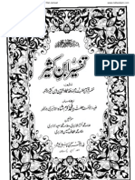 Tafsir Ibn Kathir 3 in Urdu