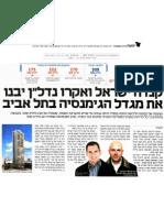 קנדה ישראל אסי טוכמאייר ברק רוזן מכרז מגדל הגימנסיה