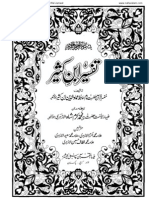Ibn Kathir 4 in Urdu