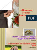 презентация к уроку 24_02_2010