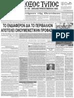 2081.pdf