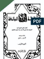 Hujjat Ullah Al Baligha 2
