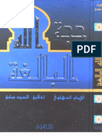 Hujjat Ullah Al Baligha 1