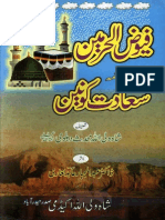 Fuyooz-ul Haramain (Arabic With Urdu Translation)