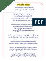 Hayagreeva Stothram - Telugu Devotional Songs - Telugu Bhakti Geetalu - Telugu Bhakti Paatalu - Teluguone