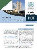 نشرة المحكمة الخاصة بلبنان- تموز/ يوليو