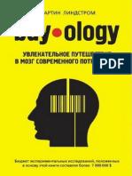 Lindstrom Buyology Uvlekatelnoe Puteshestvie v Mozg Sovremennogo Potrebitelya.308663