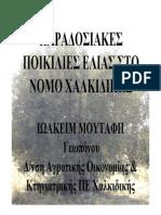 MOUTAFIS (1).pdf