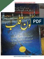 سکون قلب حضرت مولانا حسن دامت برکاتہ