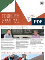 МЦМС Годишен извештај 2014