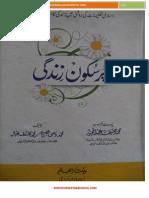 پرسکون ذندگی Shared by My Publications