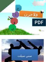 pend.islam (jawi tahun 5-kebudayaan)