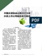 中国水泥协会公布2015年水泥上市公司综合实力排名_