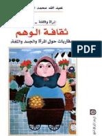عبدالله الغذامي - ثقافة الوهم