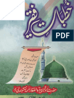 Fazail e Siddique e Akbar by Sheikh Zulfiqar Ahmad Naqshbandi