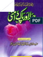 Haya Aur Pakdamni by Sheikh Zulfiqar Ahmad Naqshbandi