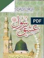 Ishq e Rasool by Sheikh Zulfiqar Ahmad Naqshbandi