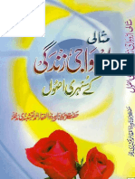Misali Azdawaji Zindagi k Sunehri Usool by Sheikh Zulfiqar Ahmad Naqshbandi