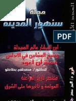 Sunhour El-Madina Magazine