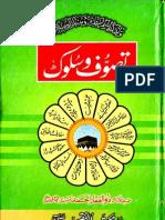 Tasawwuf Wa Sulook by Sheikh Zulfiqar Ahmad Naqshbandi