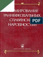 1981 Formirovanie Slavianskih Narodnostej1