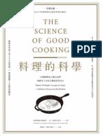 料理的科學(書籍內頁試閱)
