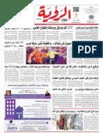 Alroya Newspaper 18-08-2015