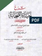 HayatusSahabaarabic-Volume1