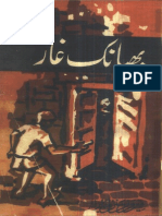 Bhayanak Ghar-Collection of Stories-Feroz Sons-1962