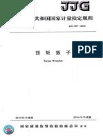 Jjg 707-2014 扭矩扳子检定规程