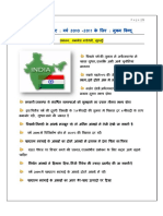 Budget of India for 2010 -2011 in HINDI
