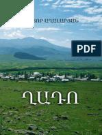 Վ. Աղալարյան, Ղադո | V. Aghalaryan, Ghado | В. Агаларян, Хадо
