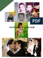 Sexual Identity and Sex Change in Persian-كتاب هويت جنسي و تغيير جنسيت ويرايش 2012